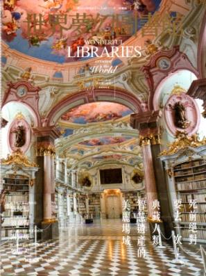 世界夢幻圖書館: 死前絕對要去一次! 典藏人類智慧遺產的美麗場域