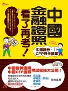 中國金融證照看了再考!