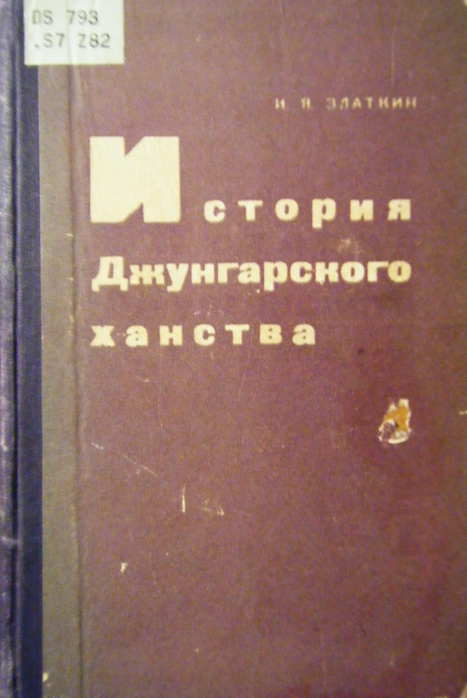 История Джунгарского Ханства, 1635-1758