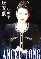 唐安麒之瘦身