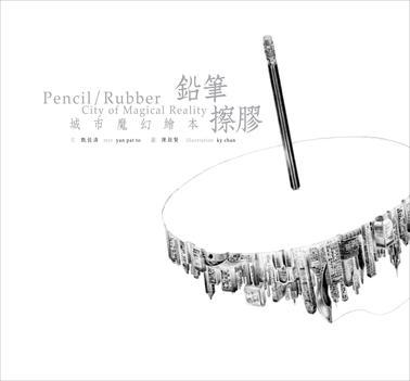 鉛筆擦膠.城市魔幻繪本