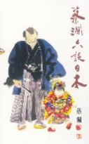 蔡瀾六談日本