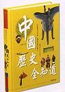 中國歷史全知道