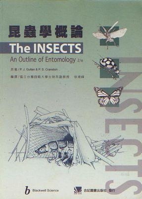 昆蟲學概論