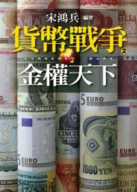 貨幣戰爭2