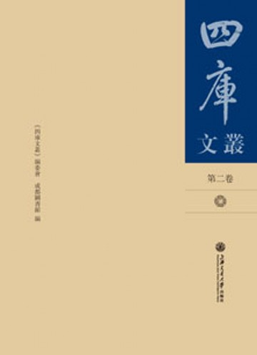 四庫文叢(第二卷)