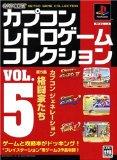 カプコン レトロゲーム コレクション vol.5