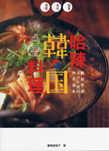 哈辣韓國料理