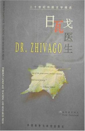 日瓦戈医生 - Dr. Zhivago