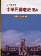 七次修憲後中華民國憲法Q&A