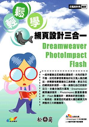 輕鬆學網頁設計三合一 Dreamweaver+PhotoImpact+Flash