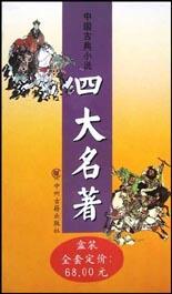 中国古典小说四大名著