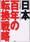 日本百年の転換戦略