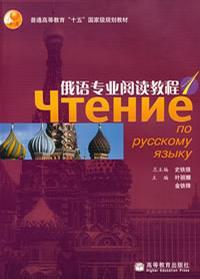 俄语专业阅读教程。1
