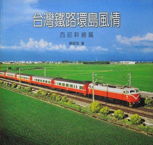 台灣鐵路環島風情—西部幹線篇