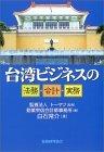 台湾ビジネスの法務・会計・実務