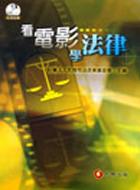 看電影學法律