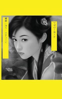 Flower Girl (Japanese)