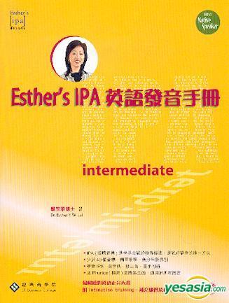 Esther's IPA英語發音手冊