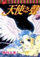天使之聲7