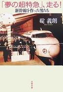 「夢の超特急」、走る!―新幹線を作った男たち