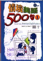 Qing jing mei yu 500 ju. World talk