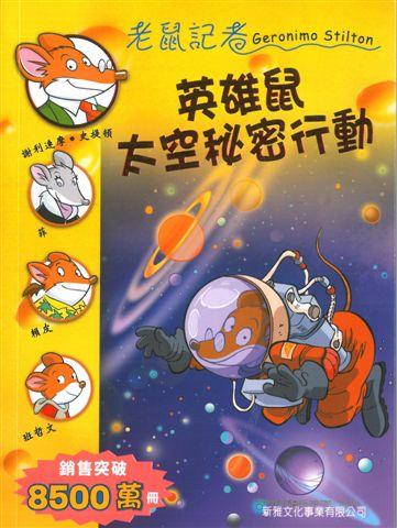 英雄鼠太空秘密行動