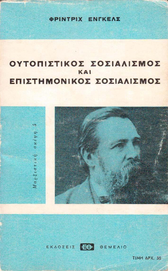 Ουτοπιστικός και επιστημονικός σοσιαλισμός