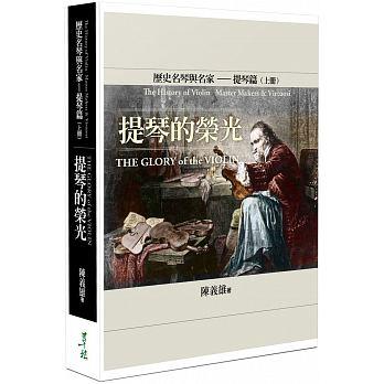 世界歷史名琴與名家─提琴篇(上冊)