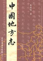 中國地方志