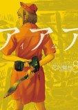 アイアムアヒーロー 8