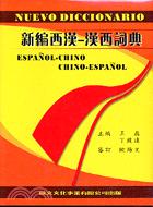 新編西漢-漢西詞典