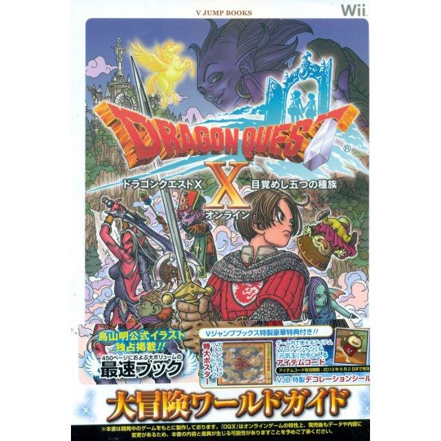 ドラゴンクエストX 目覚めし五つの種族 オンライン Wii版 大冒険ワールドガイド