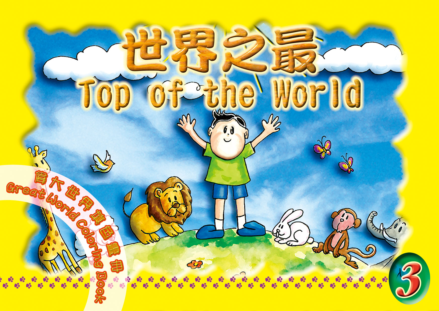 世界之最 (兒童填色畫冊,中英對照)