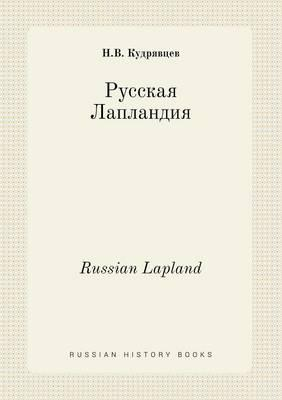 Russian Lapland