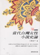 當代台灣女性小說史論