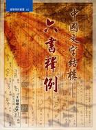 中國文字結構─六書釋例