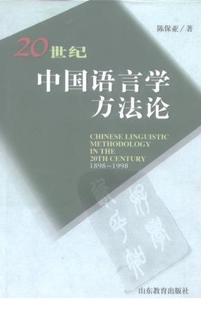 20世纪中国语言学方法论