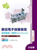 乙級數位電子技能檢定術科秘笈