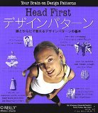 Head Firstデザイ�...