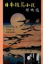 日本短篇小說傑作篇