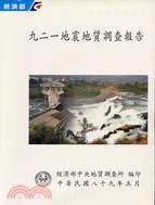 921地震地質調查報告