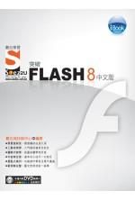 iBook突破 Flash 8 中文版 SOEZ2u數位學習(附DVD一片)