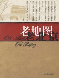 老地图老北京