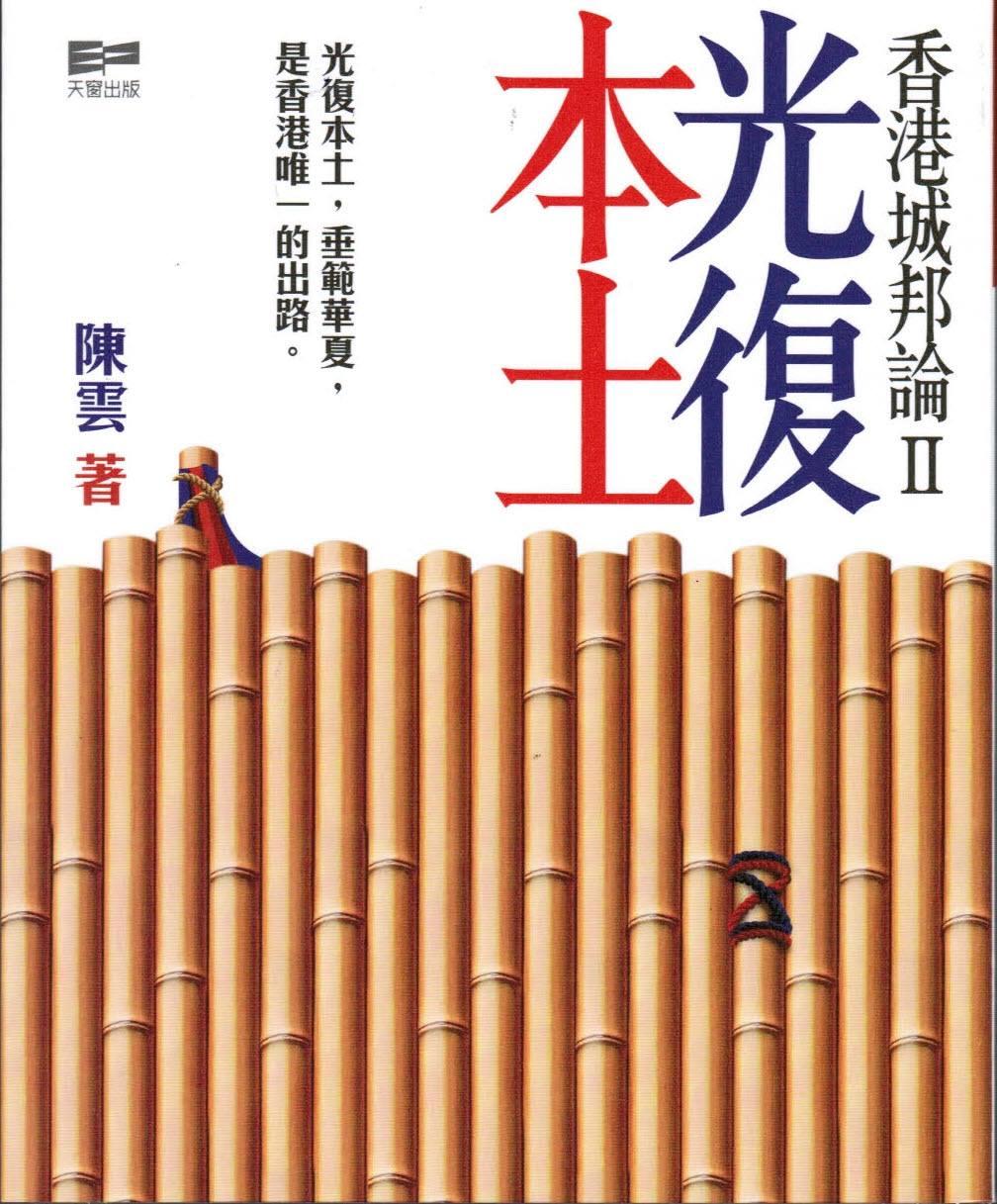 香港城邦論II
