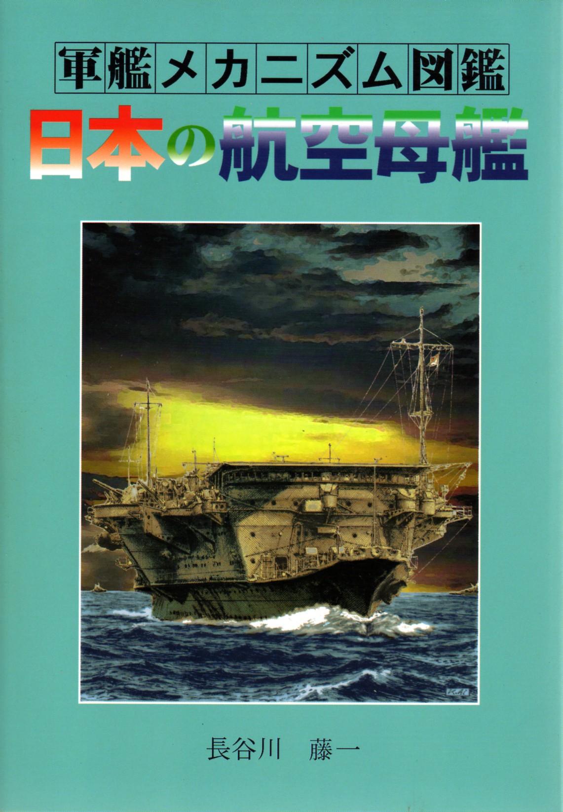 日本の航空母艦