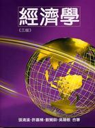 經濟學(三版)
