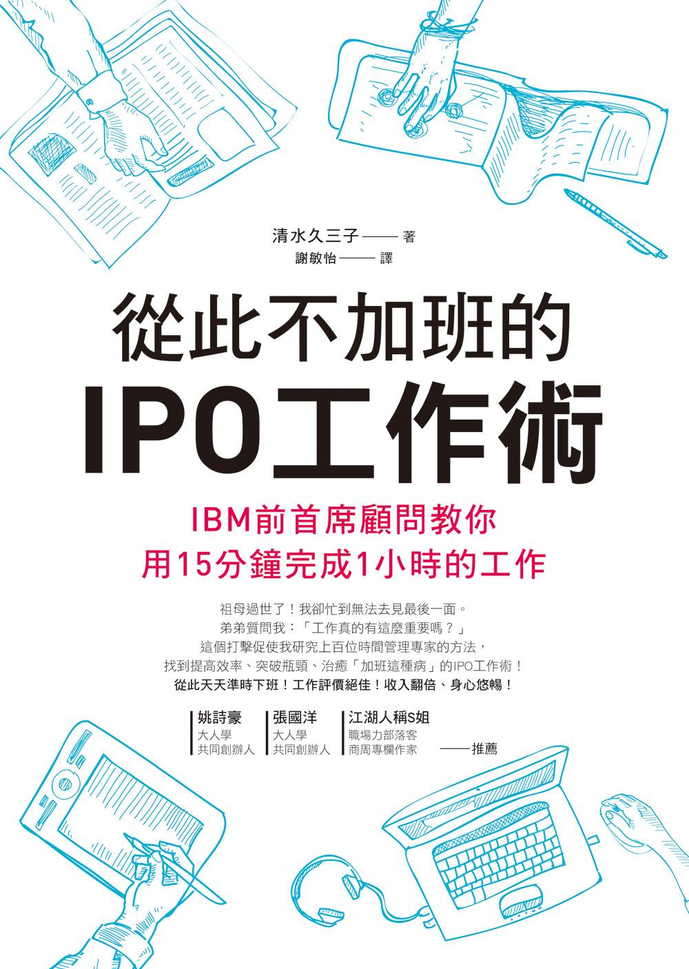 從此不加班的IPO工作術