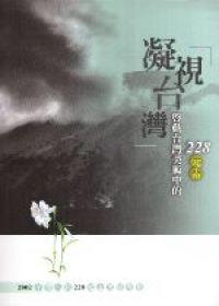凝視台灣︰啟動台灣美術中的228元素