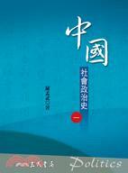 中國社會政治�...